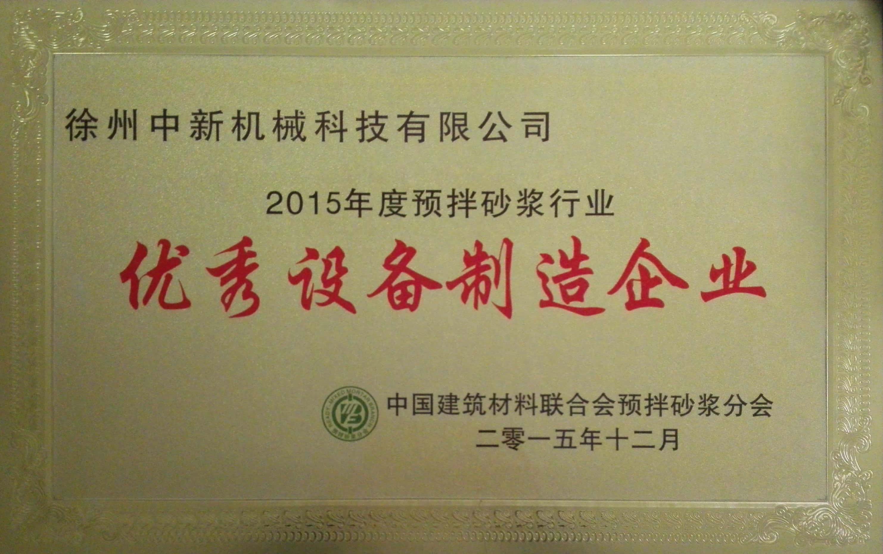 2015年预拌砂浆行业优秀设备制造企业